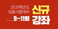 9~11월 신규강좌