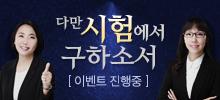 [음악 서정팀] 다만 시험에서 구하소서<br>집중반,실전반 수강생 이벤트!