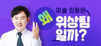 [미술 위상팀]합격각오 이벤트
