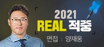 [면접 양재웅]2021 REAL 적중