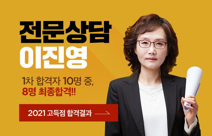 [전문상담 이진영] 고득점 합격 홍보