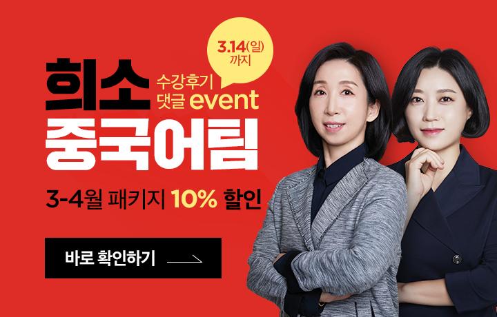 [희소 중국어팀] 수강후기 이벤트