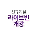실시간 라이브 강의