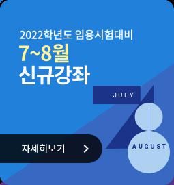 7~8월 신규강의