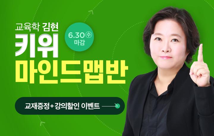 [교육학 김현] 7~8월 키위마인드맵반
