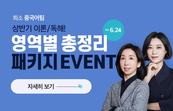 [희소 중국어팀] 영역별 총정리 패키지 이벤트