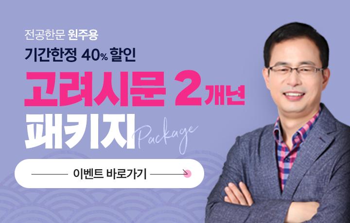 [한문 원주용] 고려시문 2개년 패키지 신규개설