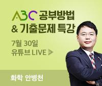 화학임용 ABC의<br>공부방법&기출문제특강