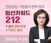 현직교사들이 추천하는<br>합격비법 엄선키워드 재오픈