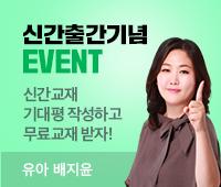 단 4주로 정리하는 <br>2019 개정 누리과정