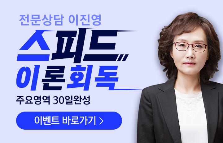 [상담 이진영] 사전예고 학습지원! 스피드 이(론)회독