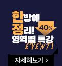 [국어 송헌김준팀] 한방에 정리 영역별 특강