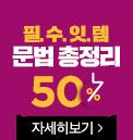 [일본어 동소현] 필수잇템 문법 총정리 특강