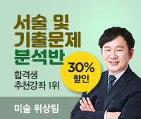 미술 합격생 최다추천강의!!      서술 및 기출문제분석반 30%할인