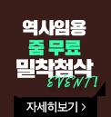 [역사 반철진] 줌 무료 밀착첨삭 이벤트