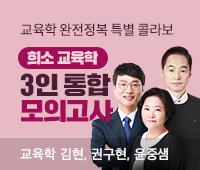 9~11월 전공 직강&라이브 수강생<br> 교육학 직인강 수강생 대상한정