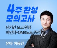 고급 바인더&OMR답안작성노트<br>선착순 무료 제공!