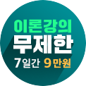 [이론무제한] 재오픈