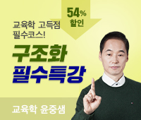 교육학 논술 고득점의 화룡점정!<br> 핵/심/특/강을 하나로 묶다!