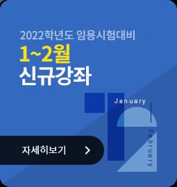 1~2월 신규강의