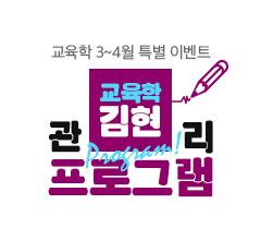 [교육학 김현] 관리 프로그램