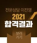 2021합격결과