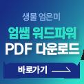 엄쌤 워드파워 PDF다운로드