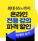 영어 차류셀팀 온라인 전용 강의 파격 할인