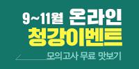 9~11월 온라인 청강이벤트