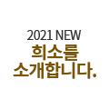 2021 NEW 희소