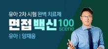 [유아 양재웅]2차 심층면접 대비 <br> 무료 공개특강 지금 신청중!